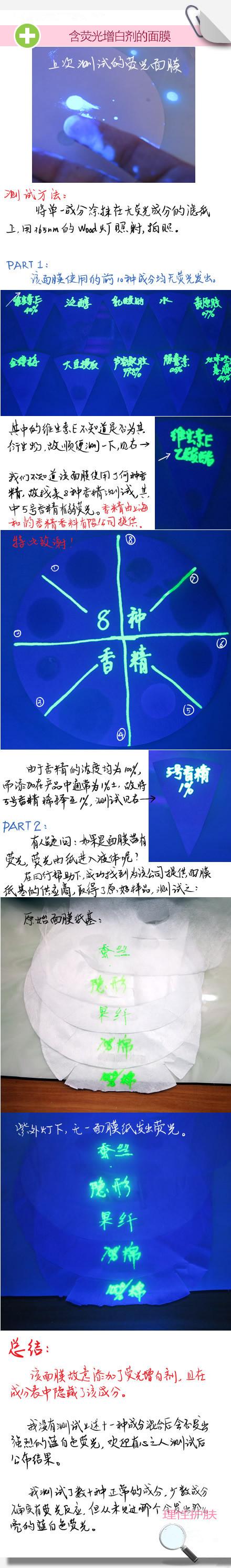 面膜与荧光增白剂