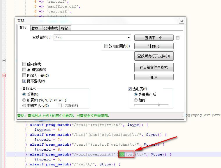 DZ论坛无法正常显示docx附件图标的解决方法